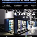Първи брой за 2015 на списание Опаковки и печат