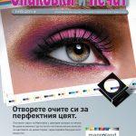 Пети брой на Опаковки и печат за 2014 година.