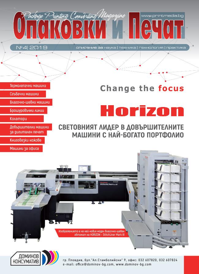 Четвърти брой за 2019 година на списание Опаковки и печат