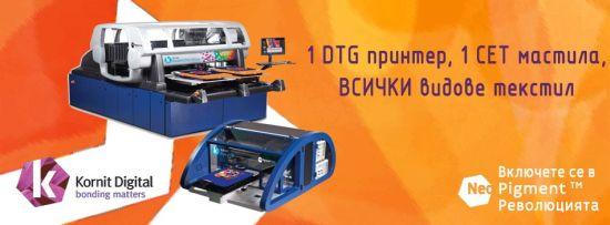 Kornti Storm II - какво трябва да знаете за директния печат върху текстил