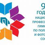 Гимназията по полиграфия и фотография (НПГПФ) навърши 90 години