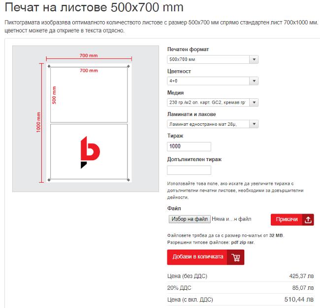 Безплатни калкулатори за печатни услуги