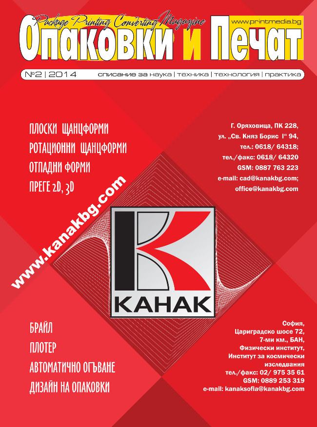 Списание Опаковки и печат с втори брой за 2014 година