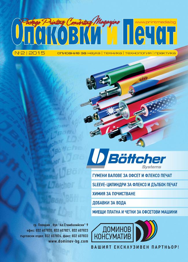 Нов брой на списание Опаковки и печат за 2015