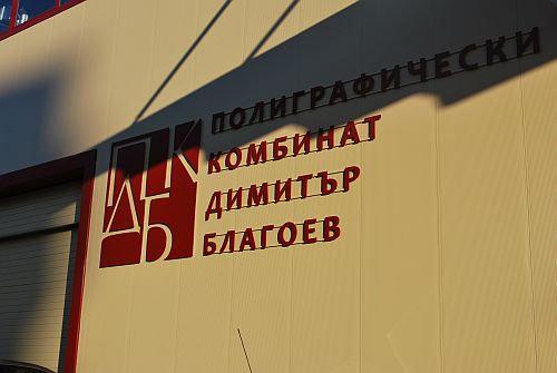 """7 години след създаването си новият Полиграфически комбинат """"Димитър Благоев"""" приключи оперативната си дейност"""