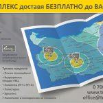 Нови офиси на Туплекс във Варна и Бургас