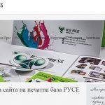 Русе прес с обновен уебсайт