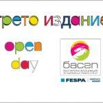 БАСГП организира Open Day за трета поредна година