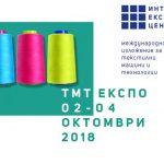 Промоционални цени за участие в текстилното изложение ТМТ Експо до 31 юли