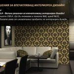 Анталис България представя COALA - велики решения за впечатляващ интериорен дизайн