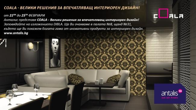 Анталис България представя COALA – велики решения за впечатляващ интериорен дизайн