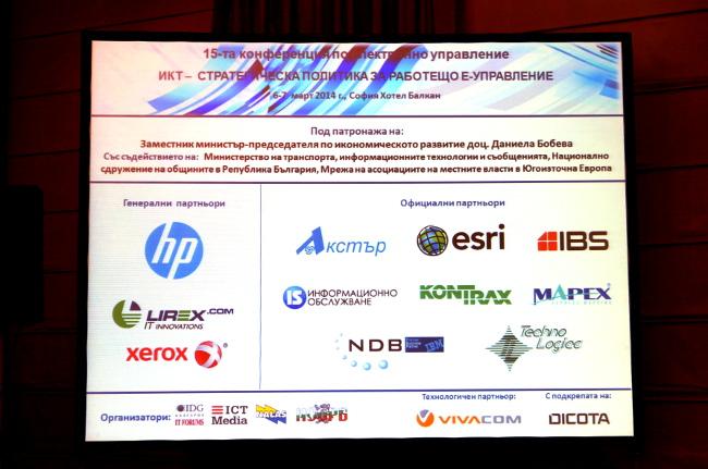Стратегическо партньорство на 15-та конференция по електронно управление