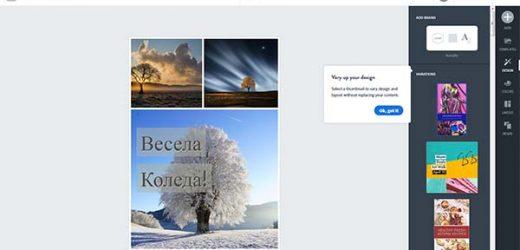 Безплатно генериране на коледни картички с Adobe Spark
