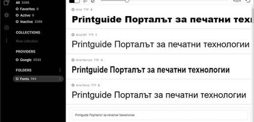 FontBase – безплатен софтуер за управление на шрифтове