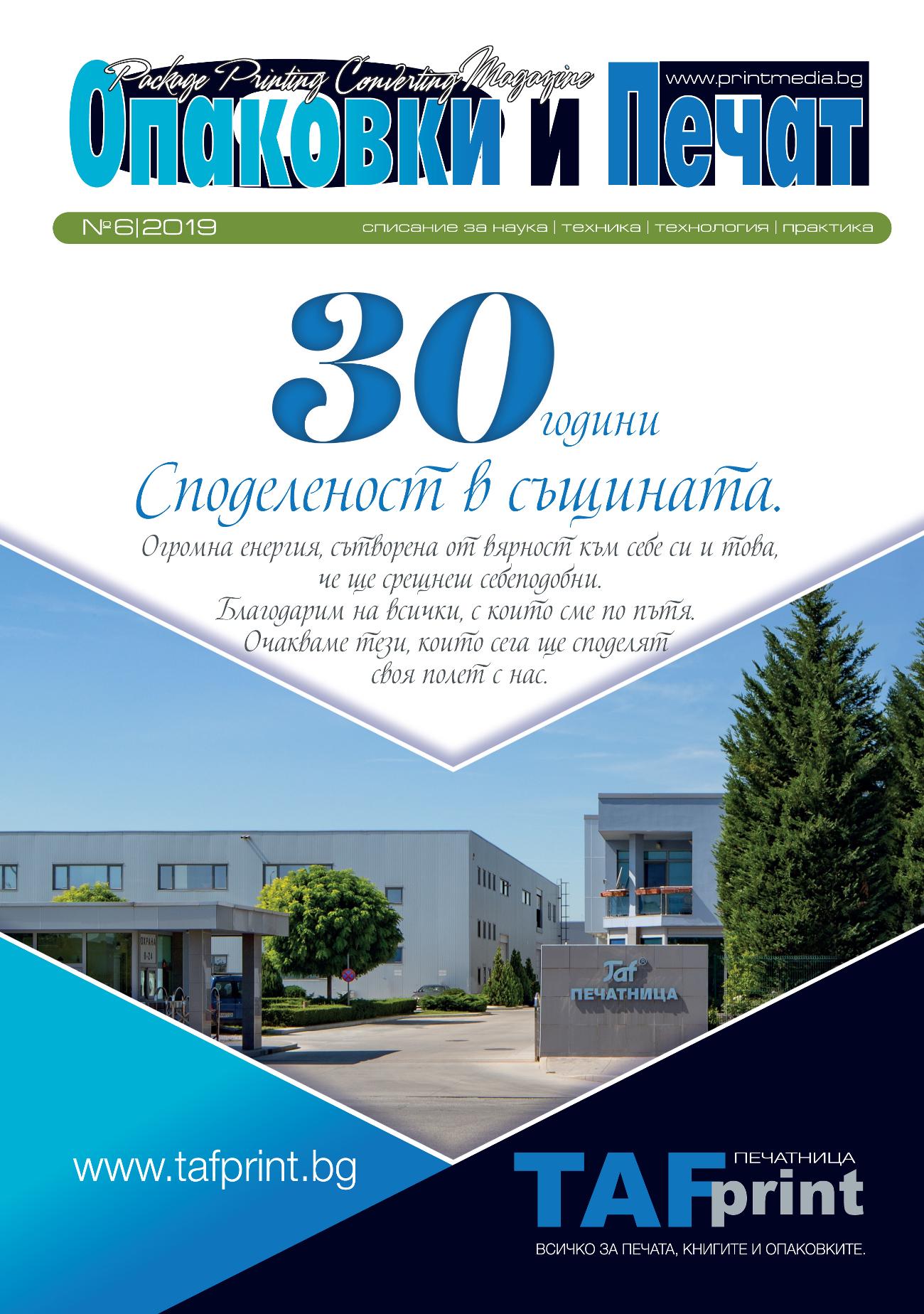 Списание Опаковки и Печат излиза с брой шести за 2019