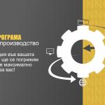 Европейската програма за иновации - идеална и за печатниците