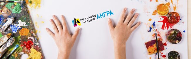 Рекламно студио Ангра предлага довършителни ефекти за продукти на колеги
