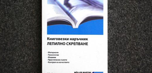 Книговезки наръчник лепилно скрепване