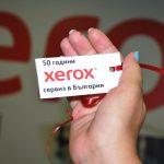 Ксерокс България отбеляза 50 години сервиз у нас