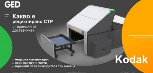 Какво е сертифицирано CTP и до колко надеждна е инвестицията в рециклирано оборудване