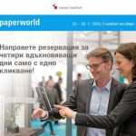 Купете билети онлайн за Paperworld