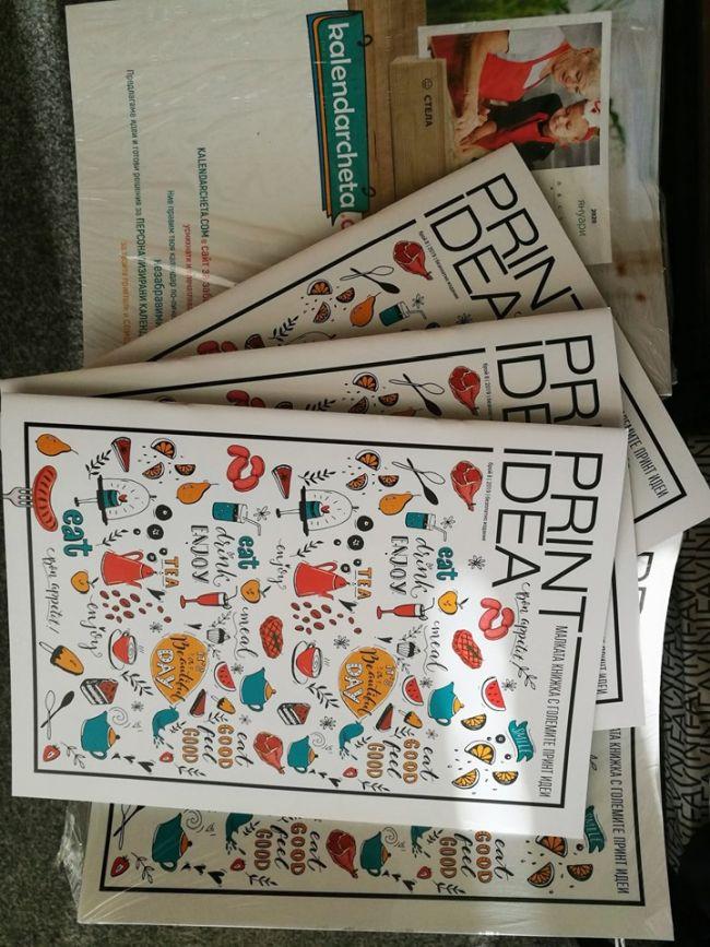 Печатното издание Print Idea за храни и напитки е готово за разпространение