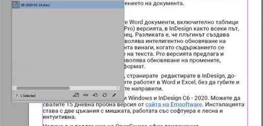 Автоматично обновяване на MS Office и Google Docs файлове в InDesign