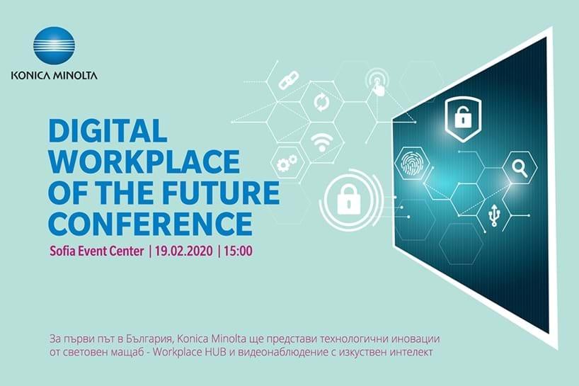 Конференция  Workplace Hub