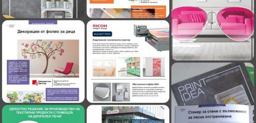 PRINT IDEA 2020 за мебелни изложения