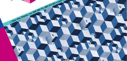 Първи брой за 2020 година на списание Опаковки и печат