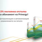 Вземете абонамент за Kodak Prinergy с намаление за целия период на договора