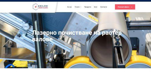 Специален уеб сайт за лазерното почистване на растер валове