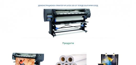 Обновен уеб сайт на Тепеде България