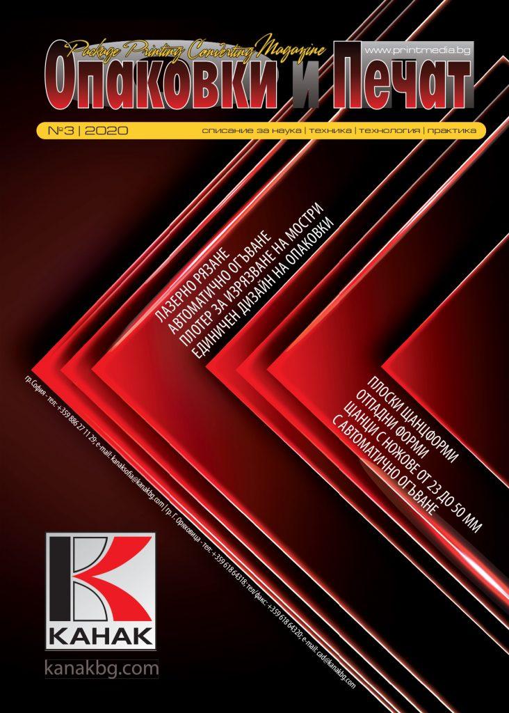 Опаковки и печат корица трети брой