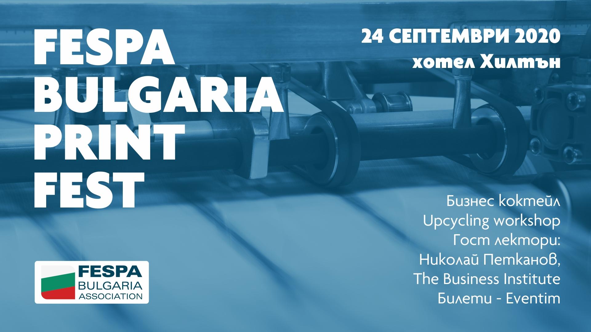 Fespa Bulgaria Print Fest