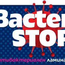 Защита и грижа с антибактериален ламинат от Щерев