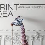 Print Idea 2020 за мебелния бранш е готова за разпространение