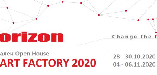 Виртуален open house – Horizon Smart Factory 2020