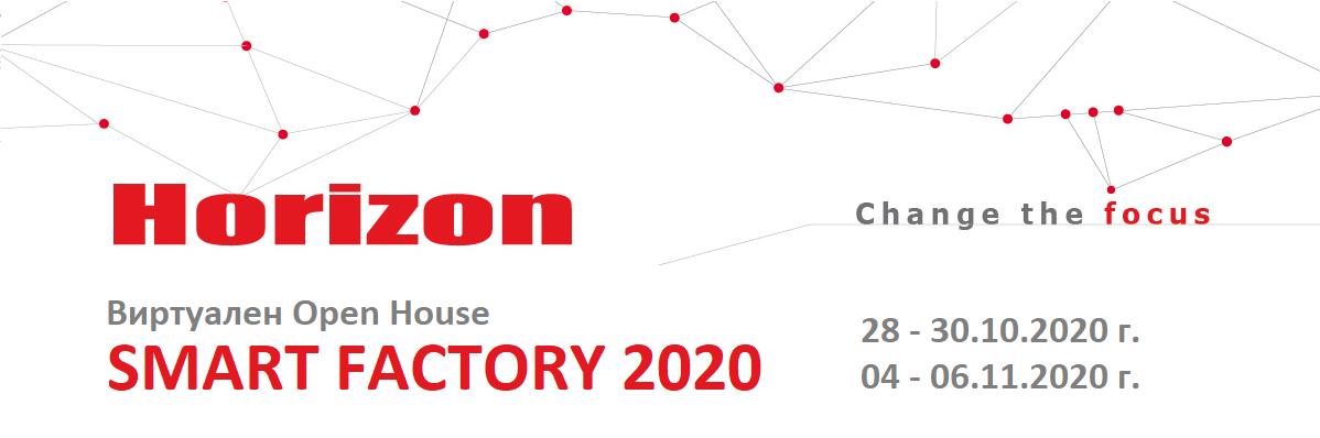 Виртуален open house - Horizon Smart Factory 2020