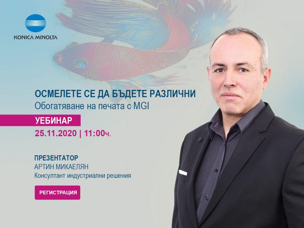 Уебинар MGI