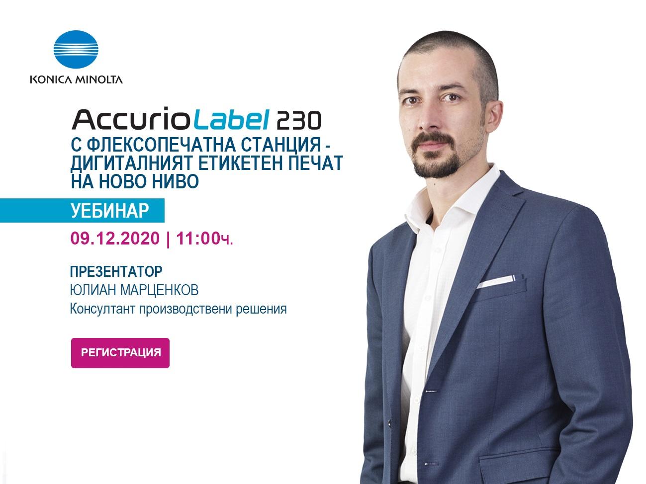 Представяне на AccurioLabel 230 с флексопечатна станция