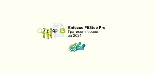 Enfocus PitStop Pro 2021 идва – от днес започва гратисният период за 2021