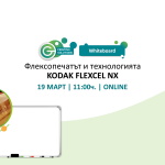 Уебинар за проблемите във флексопечата и решенията им с Kodak Flexcel NX