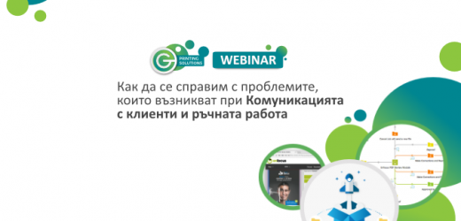 Предстоящ уебинар на 11 март за комуникацията с клиенти и намаляване на ръчната работа