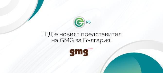 Гед представител на GMG