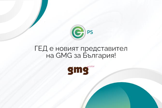 ГЕД става официалният представител на GMG за България