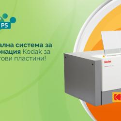 ГЕД представя термалните експонатори Kodak