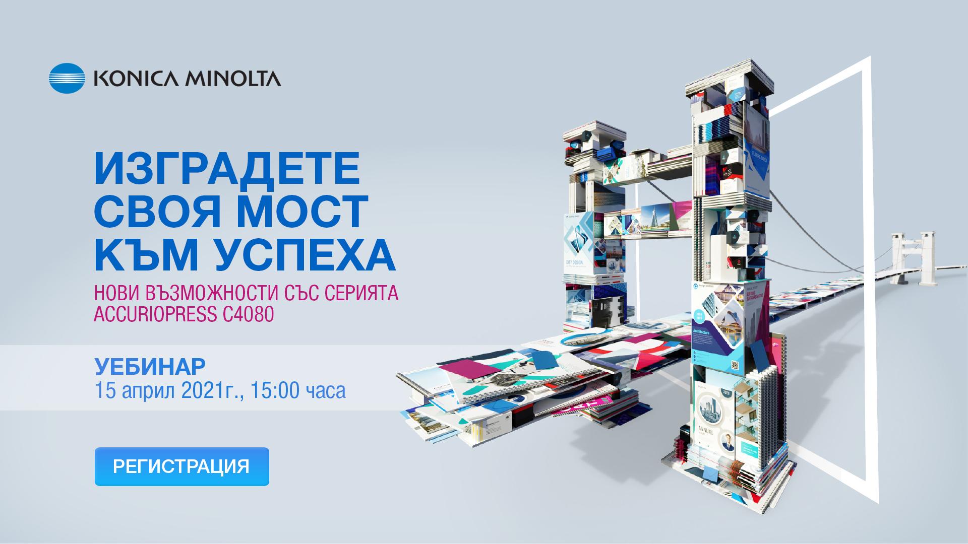 Уебинар за възможностите на дигиталната печатна машина AccurioPress C4080