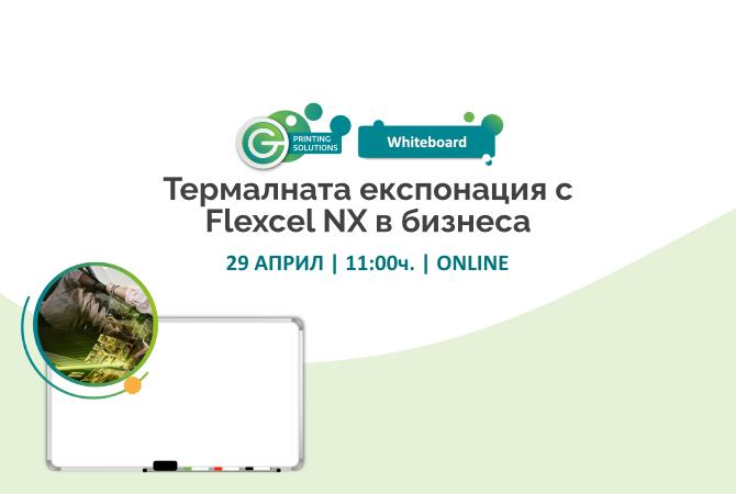 Уебинар на 29 април: Термална експонация с FLEXCEL NX и ефектите ѝ в печатния бизнес