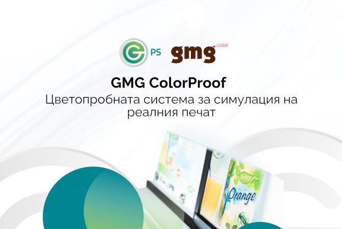 Симулация на реалния печат с цветопробната система GMG ColorProof